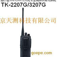 建伍TK3207/TK2207 对讲机