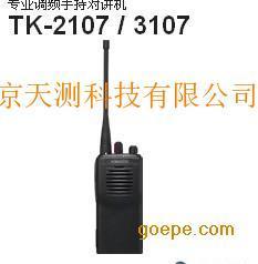 建伍TK3107/TK2107对讲机