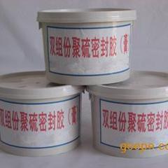 SGJL-851双组份聚硫密封胶(膏)
