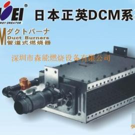 日本正英燃烧器,DCM-30烤炉燃烧器,SHOEI燃烧器