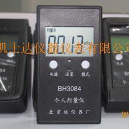 核辐射检测仪/BH3084个人剂量仪
