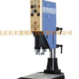 通县超声波焊接机,超声波塑料焊接机