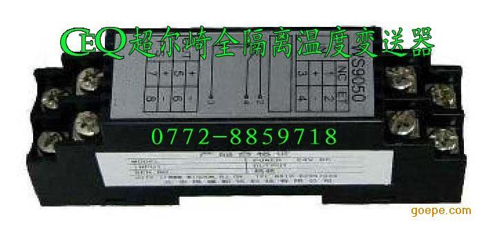 MSC113回路供电配电隔离器超尔崎 MSC311回路供电配电隔离器向现场变送器提供配电,接受4-20mA电流信号。经过隔离后输出,超尔崎隔离器由输出回路供电,无需单独电源。客户热线:0772-8859718联系人小周 13377215107 主要技术指标: 13737247708 供电电源:输出回路供电子 配电:配电电压18.