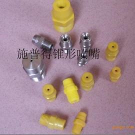 锥形BB喷头,锥形喷嘴生产供应商