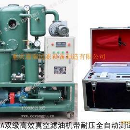 ZJA-T双级真空滤油机带耐压自动检测仪