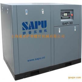 萨普固定式双螺杆式空压机SAP-30 5/0.8