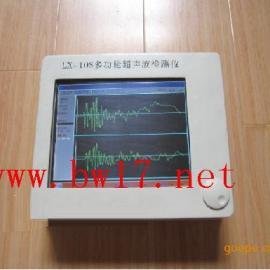 多功能超声波检测仪 超声波检测仪