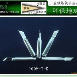 900M-T-K无铅烙铁头 白光烙铁头
