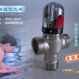 MSJC-RS25洗浴热水混水恒温阀