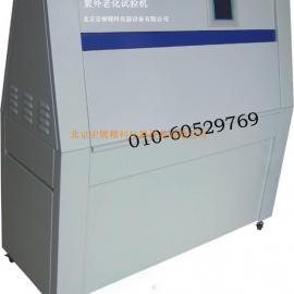 耐候紫外老化试验箱