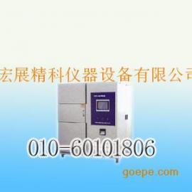 冷热冲击试验箱、北京温度冲击箱
