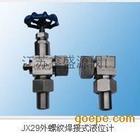 JX29外螺纹焊接式液位计