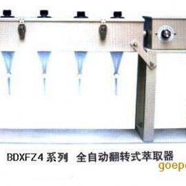 QZDFZCQ-4系列四联翻转式全自动萃取器