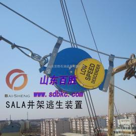 DBI-SALA索拿倾斜式井架逃生装置61米