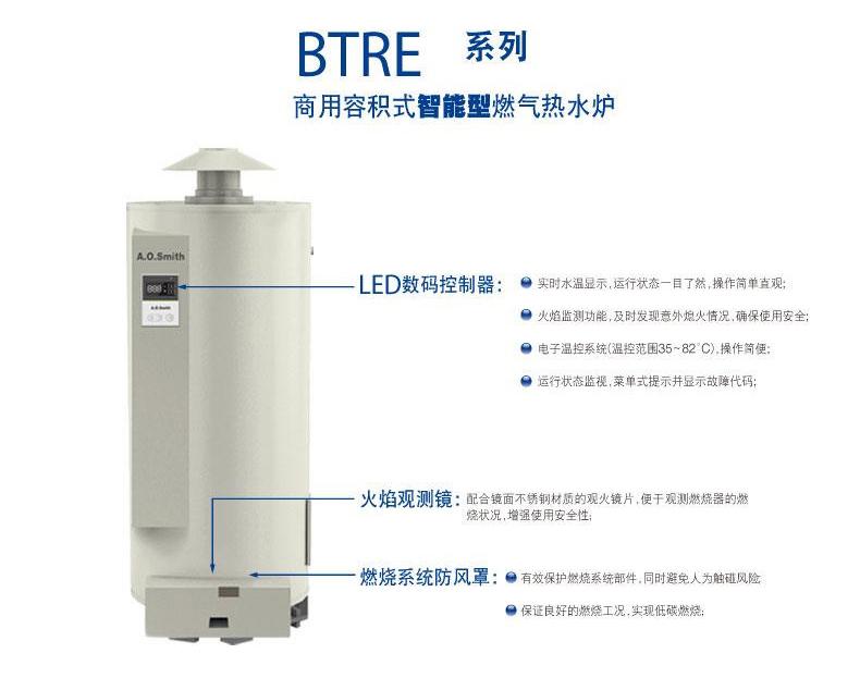 A.O.史密斯商用容积式燃气热水炉BTRE-338