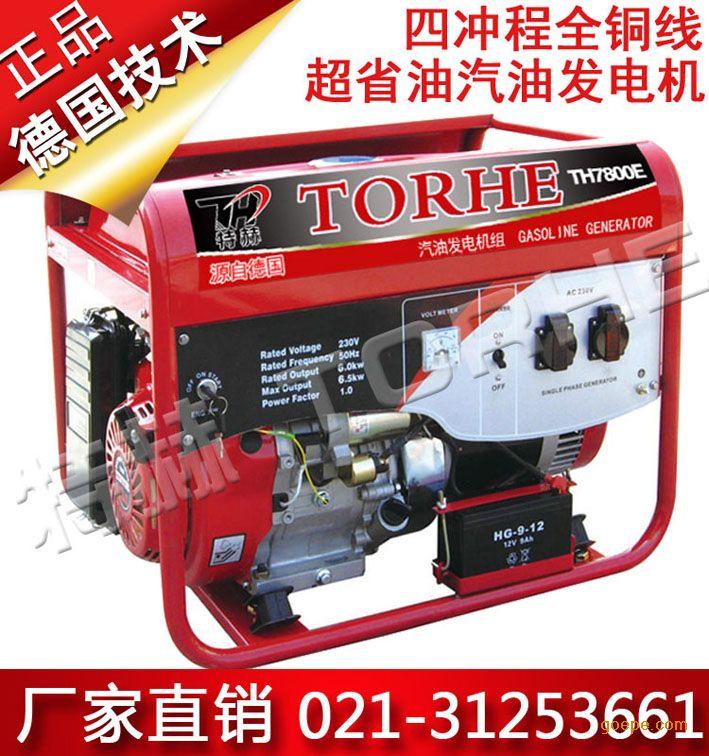电启动2kw发电机/单相汽油发电机