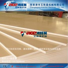 国内最好的PVC发泡板设备、PVC木塑建筑模板设备制造厂家