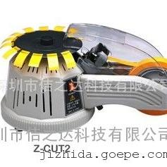 转盘式胶纸机 Z-CUT2 圆盘胶纸机 自动胶带切割机厂家价格