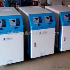 青岛油式模温、上海模温机、华德鑫模温机