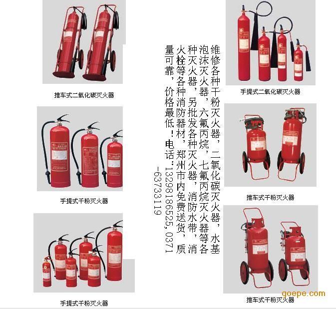 郑州灭火器年检维修厂家|郑州灭火器充粉加压