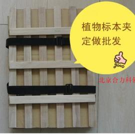 植物标本夹 条状 植物标本制作必备工具 标本夹 价格 批发