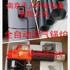 陕西西安地沼气池沼气采暖加热型锅炉