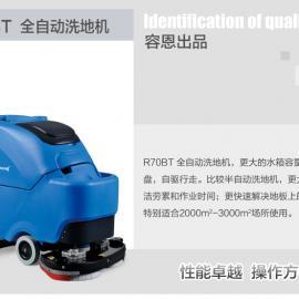 容恩全自动洗地机 双刷洗地机R70BT