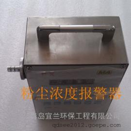 在线式粉尘浓度超标报警器EL-2014