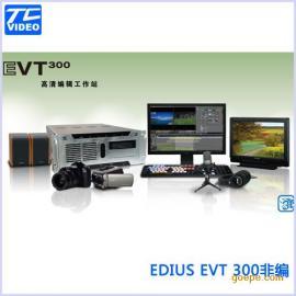 传奇雷鸣EVT300非编系统