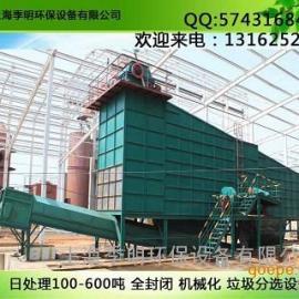季明环保代理加盟:日处理400吨 大型垃圾分类处理机