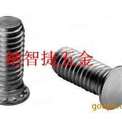 不锈钢压铆螺钉|FH4压铆螺丝|FHS-M4-15螺丝价格