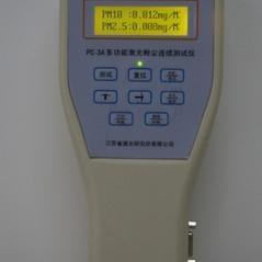 PC-5A手持式多功能激光粉尘检测仪 PC-5A