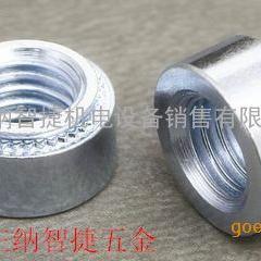 北京压铆螺母|天津压铆螺母|河北压铆螺母|压铆螺母价格