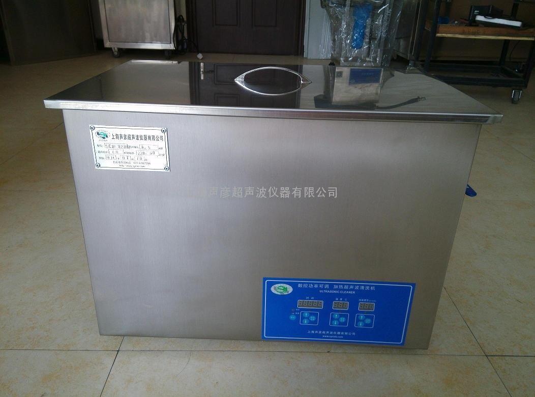 上海厂家生产SCQ-8201E超声波清洗机双频率超声波清洗器