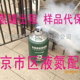 液氮罐出租 液氮配送北京市区样品代保存