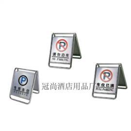 厂家供应 冠尚P-17停车牌 不锈钢停车牌 警戒牌 告示牌