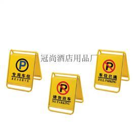 厂家供应P-17C停车牌 �烤漆停车牌 警戒牌 告示牌