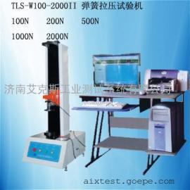 TLS-W100-2000II微机控制弹簧拉�毫υ���C