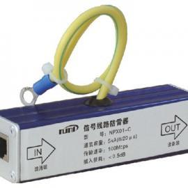 C系列100M网络信号防雷器