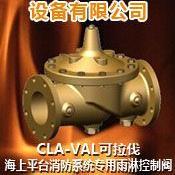CLA-VAL阀门-自动式控制阀-加油控制阀 授权专业代理