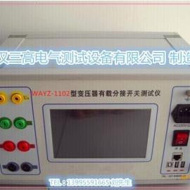 WAYZ1102智能型变压器有载分接开关测试仪