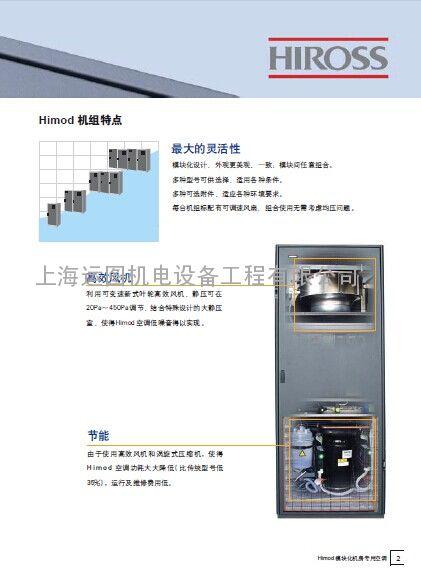 意大利海洛斯机房空调&意大利海洛斯机房专用空调&海洛斯空调