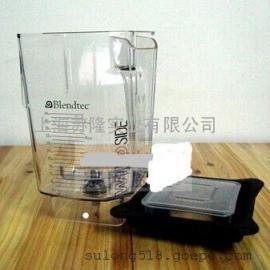 美国布兰泰配件、冰沙机搅拌缸 搅拌杯 2.5L大容量