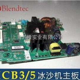 美国布兰泰冰沙机配件 布兰泰电子板 搅拌机主板 电脑板