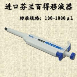 原装进口百得Genex单道可调移液器100-1000μl