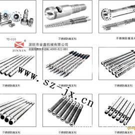 注塑机螺杆供应/注塑机螺杆料筒配/金鑫卓越技术/同行领先