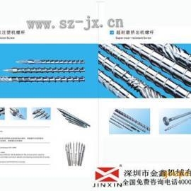 硅胶挤出机螺杆/进口挤出机螺杆炮筒/金鑫质量最好-评价最高