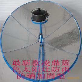青岛新款凌鼎户外环保节能太阳能灶加热炉具炊具包邮批发