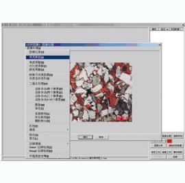 岩石图像分析软件