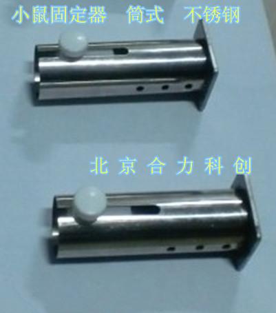 小鼠固定器架单个小鼠专用北京厂家现货促销图片 高清大图 谷瀑环保